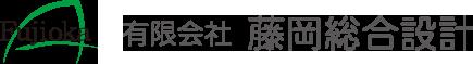 ロゴ:有限会社 藤岡総合設計